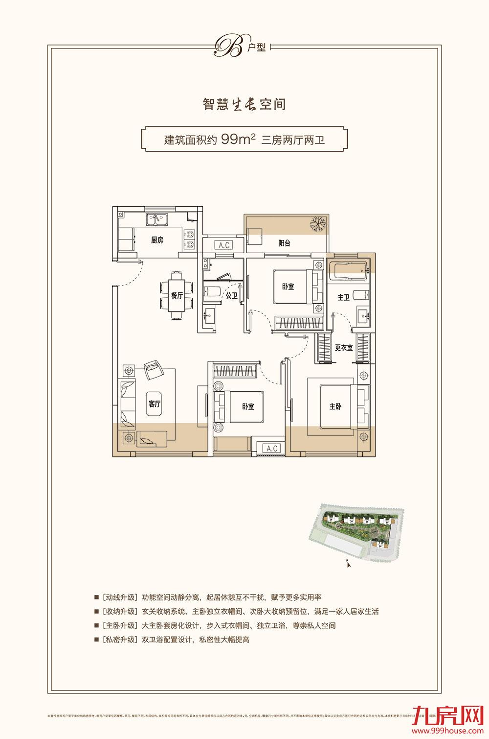 套内70平米三房效果图